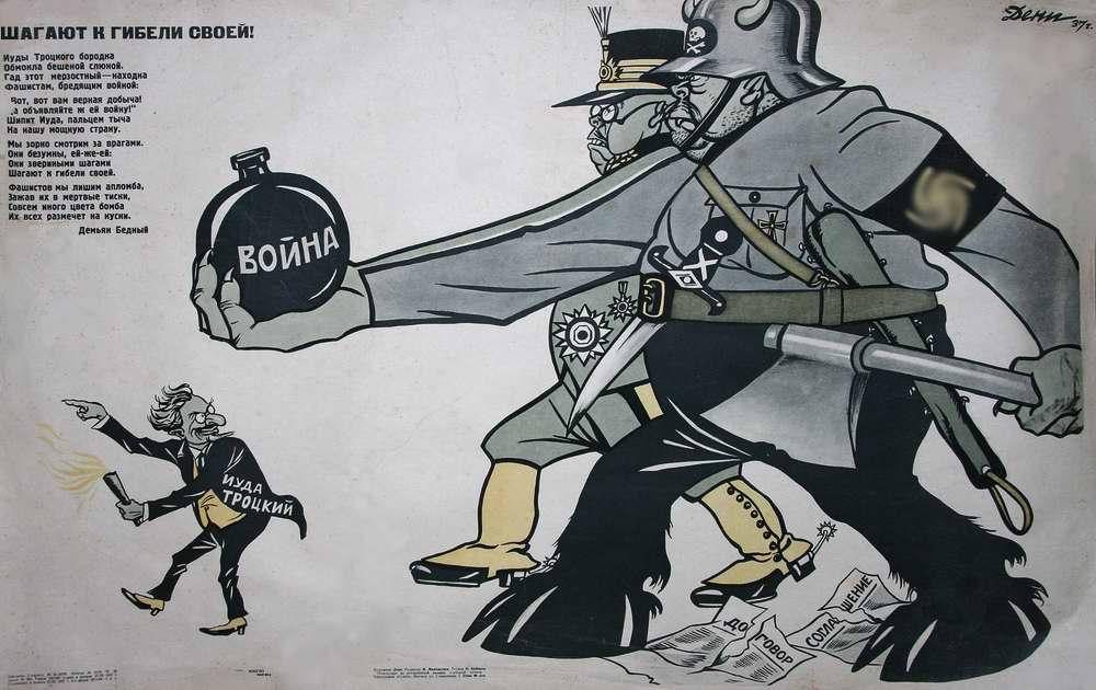 Фашисты и иуда Троцкий шагают к своей гибели (СССР, 1937 год)