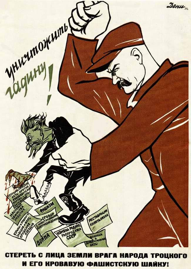 Уничтожить гадину! Стереть с лица земли врага народа Троцкого и его кровавую фашистскую шайку! (СССР, 1937 год)