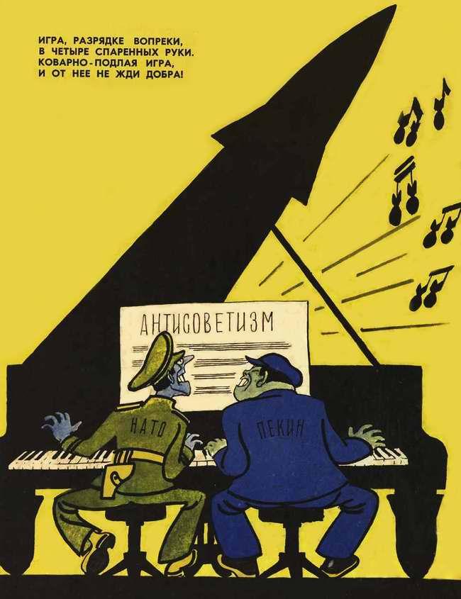 НАТО - Пекин: Игра, разрядке вопреки, в четыре спаренных руки (1975 год)