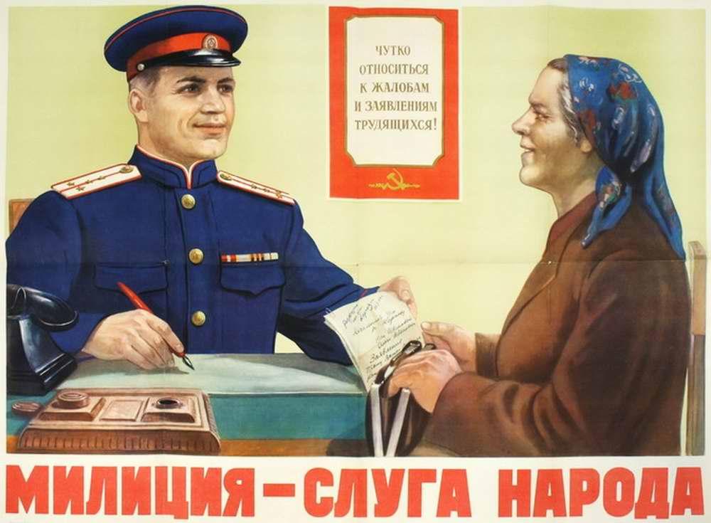Милиция - слуга народа! (1953 год)