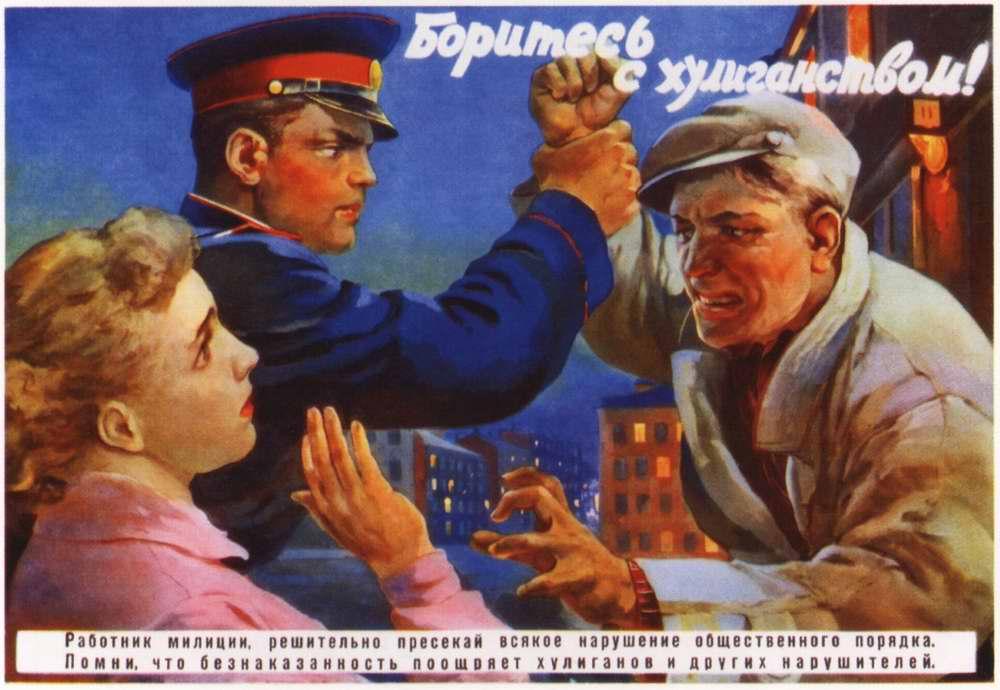 Боритесь с хулиганством (1956 год)
