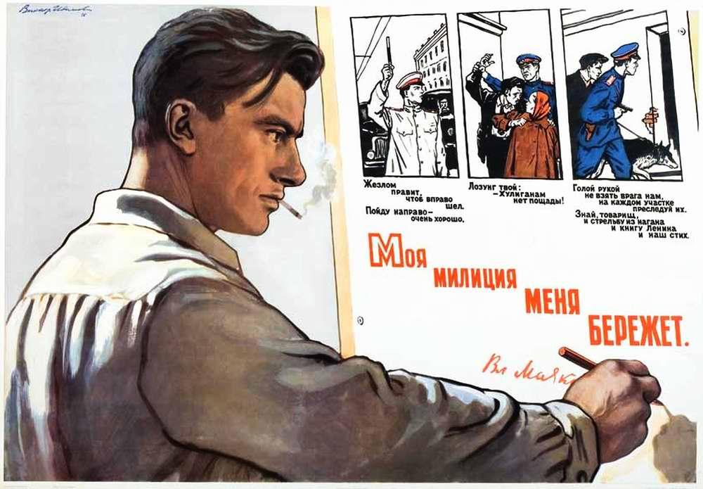 Моя милиция меня бережет (1956 год)