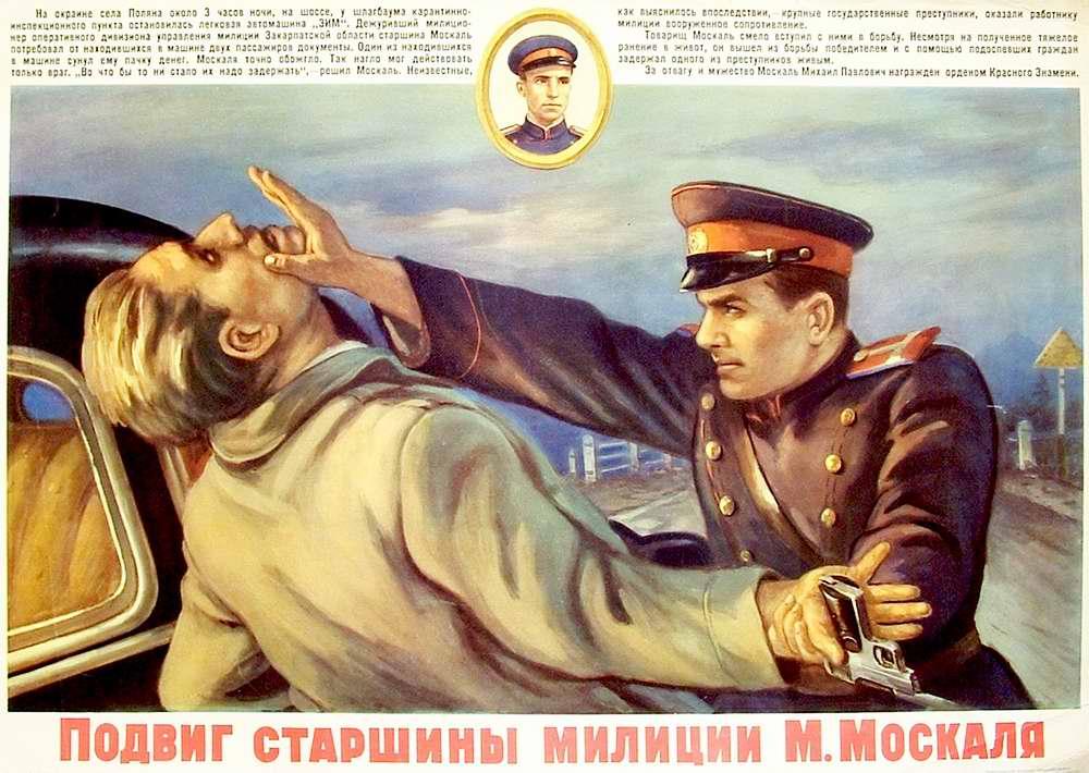 Подвиг старшины милиции Михаила Москаля