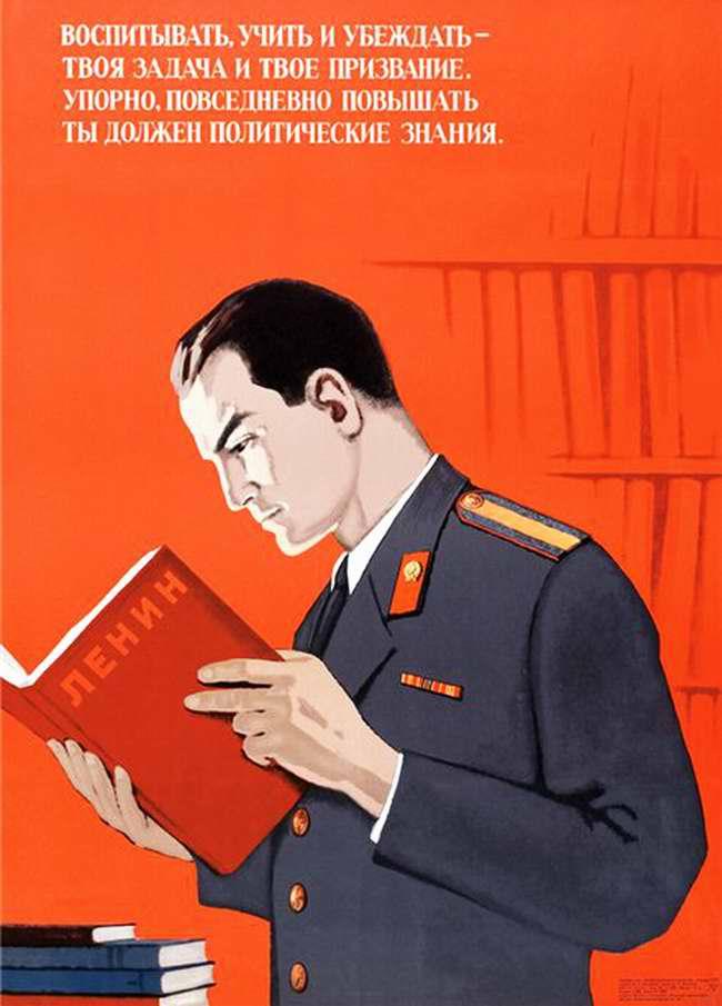 Воспитывать, учить и убеждать - твоя задача, твое призвание (1970 год)