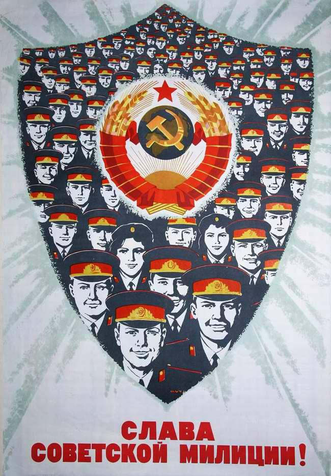 Слава советской милиции (1972 год)