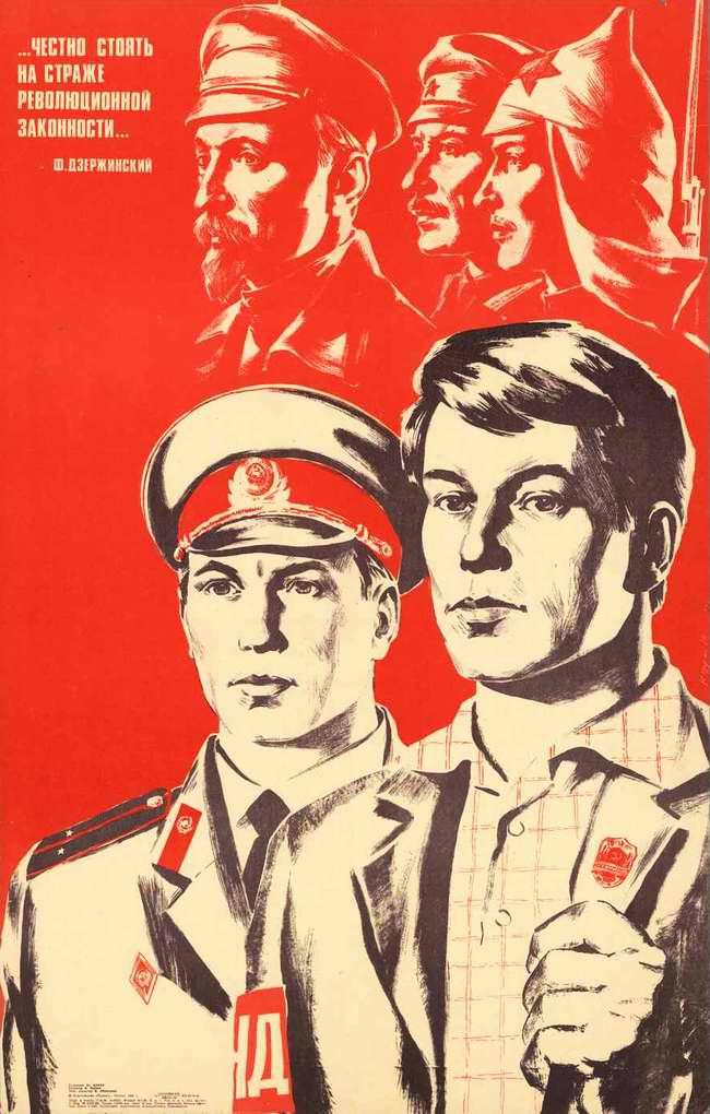 Честно стоять на страже революционной законности (1980-е)