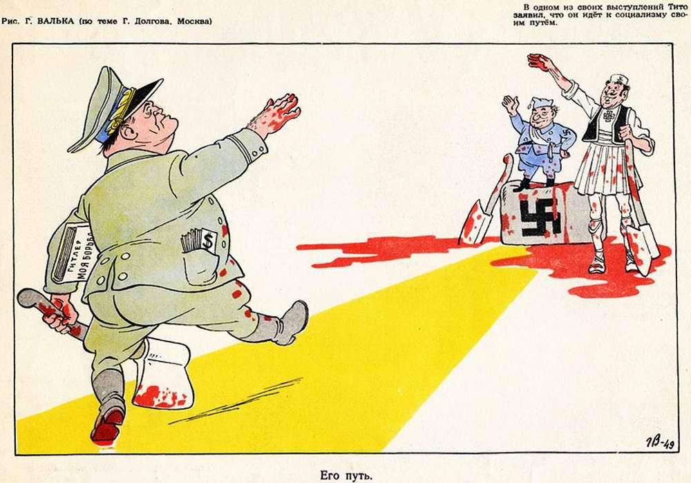 В одном из своих выступлений Тито заявил, что он идет к социализму своим путем