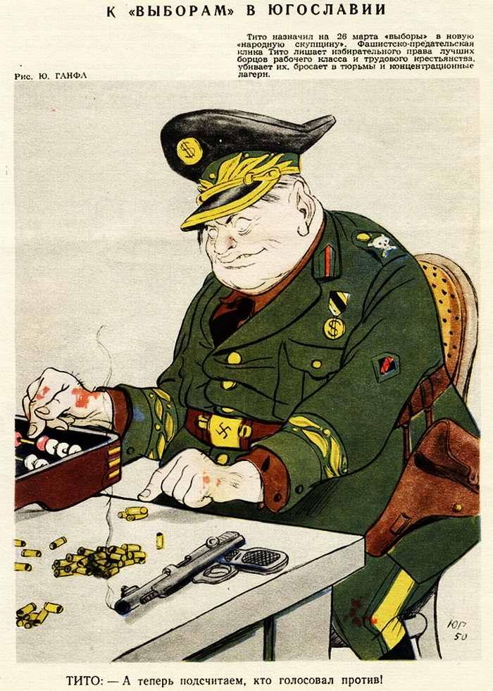Тито назначил выборы в новую народную скупщину. Фашистско-предательская клика Тито лишает избирательного права лучших борцов рабочего класса и трудового крестьянства