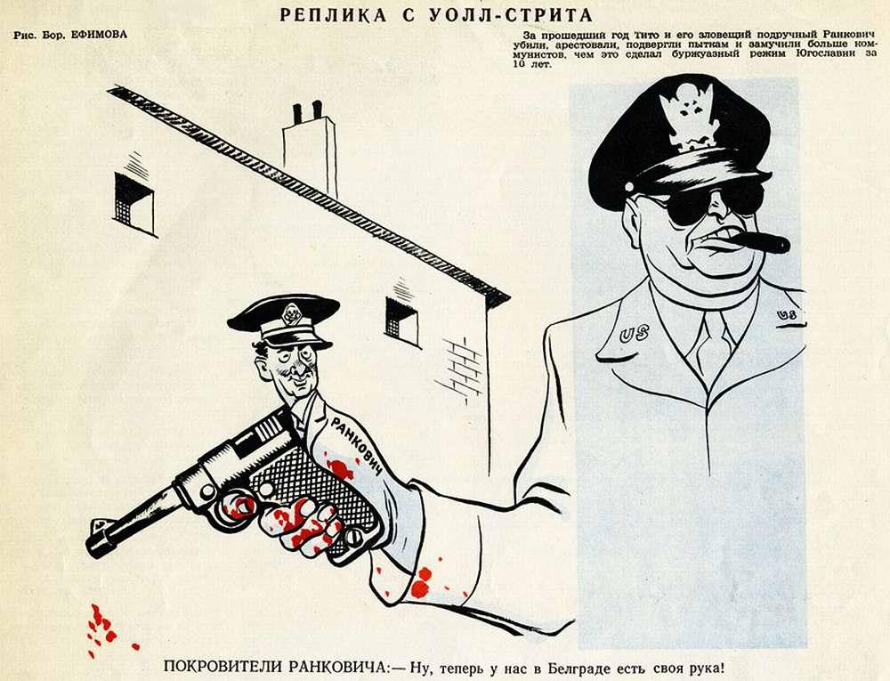 За прошедший год Тито и его зловещий подручный Ранкович убили, арестовали, подвергли пыткам и замучили больше коммунистов, чем это сделал буржуазный режим Югославии за 10 лет