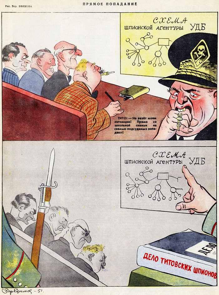 Тито - Не везет моим питомцам (агентам УДБ - югославского аналога советского КГБ)! Прямо со школьной скамьи на скамью подсудимых попадают