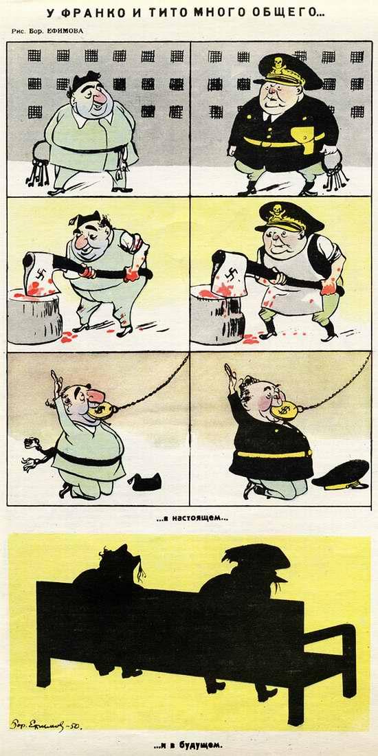У (испанского диктатора) Франко и Тито много общего ... в настоящем ... и в будущем