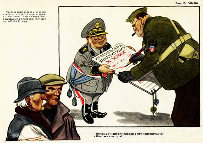 Фактическим автором проекта новой югославской конституции, по которой Тито станет безраздельным диктатором, является посол США в Белграде