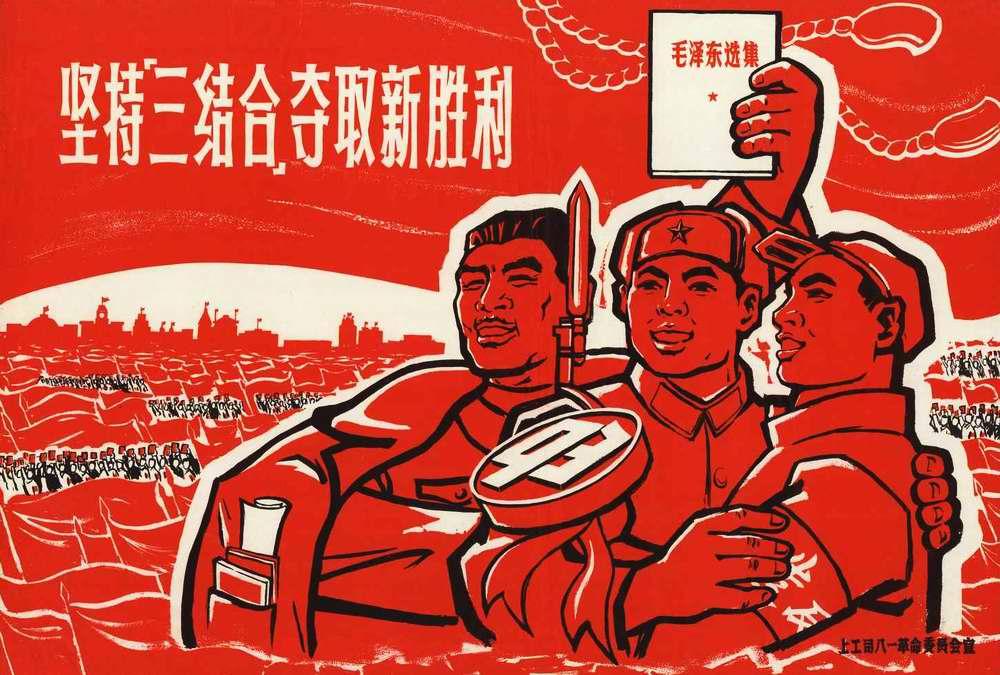 Культурная революция в Китае - Держись курса на использование системы трех третей и достижение новых побед