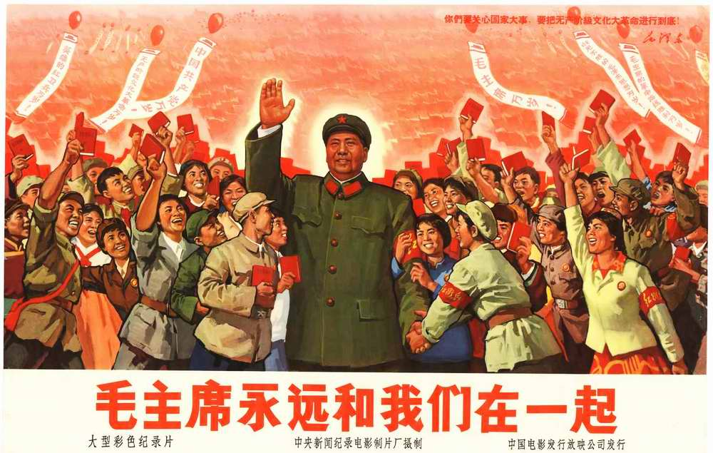 cultural revolution This unit uses memoirs of china's great proletarian cultural revolution (1966-1976) to broaden students' understanding of political activism.