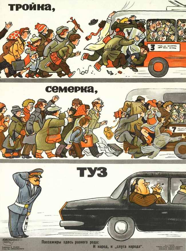 Тройка, семерка, ТУЗ - Пассажиры разного рода: И народ и слуга народа