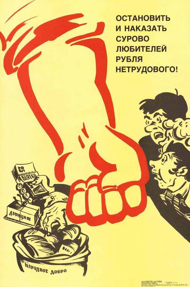 >Остановить и наказать сурово любителей рубля нетрудового