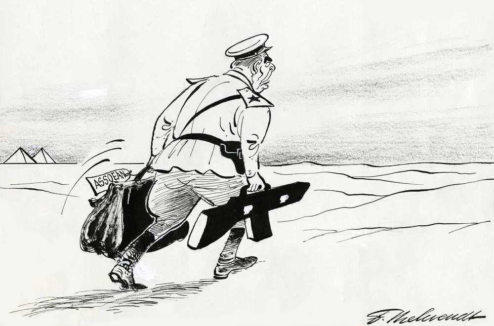 Вояж в Египет (1971 год)