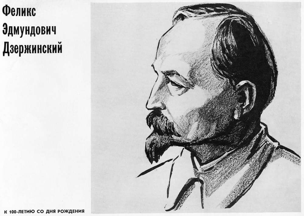 Феликс Эдмундович Дзержинский - портрет