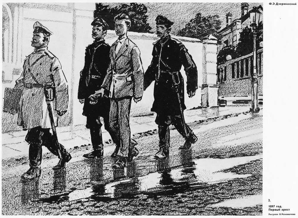 Ф. Э. Дзержинский - 1897 год. Первый арест