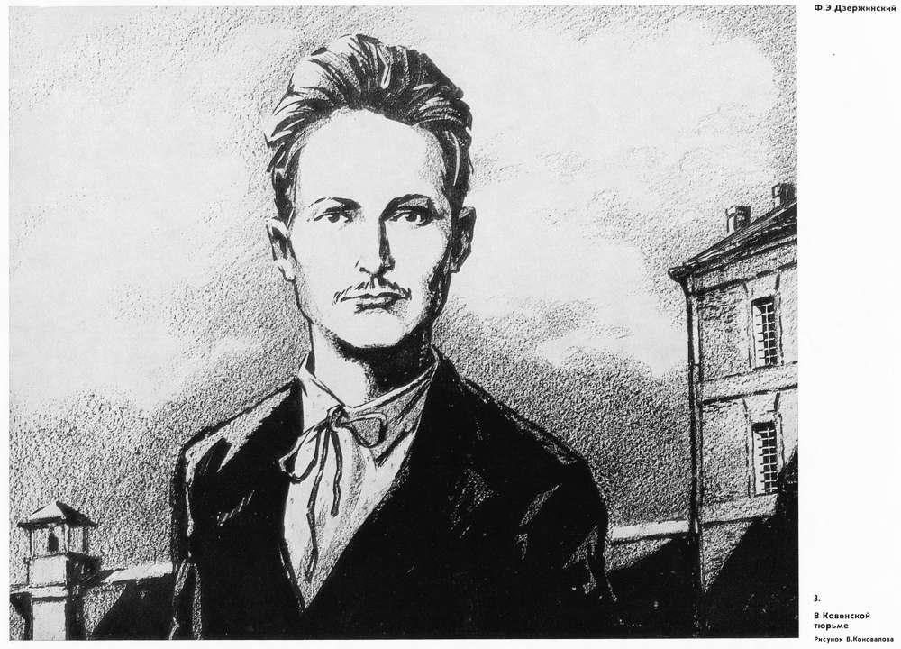 Ф. Э. Дзержинский - В Ковенской тюрьме