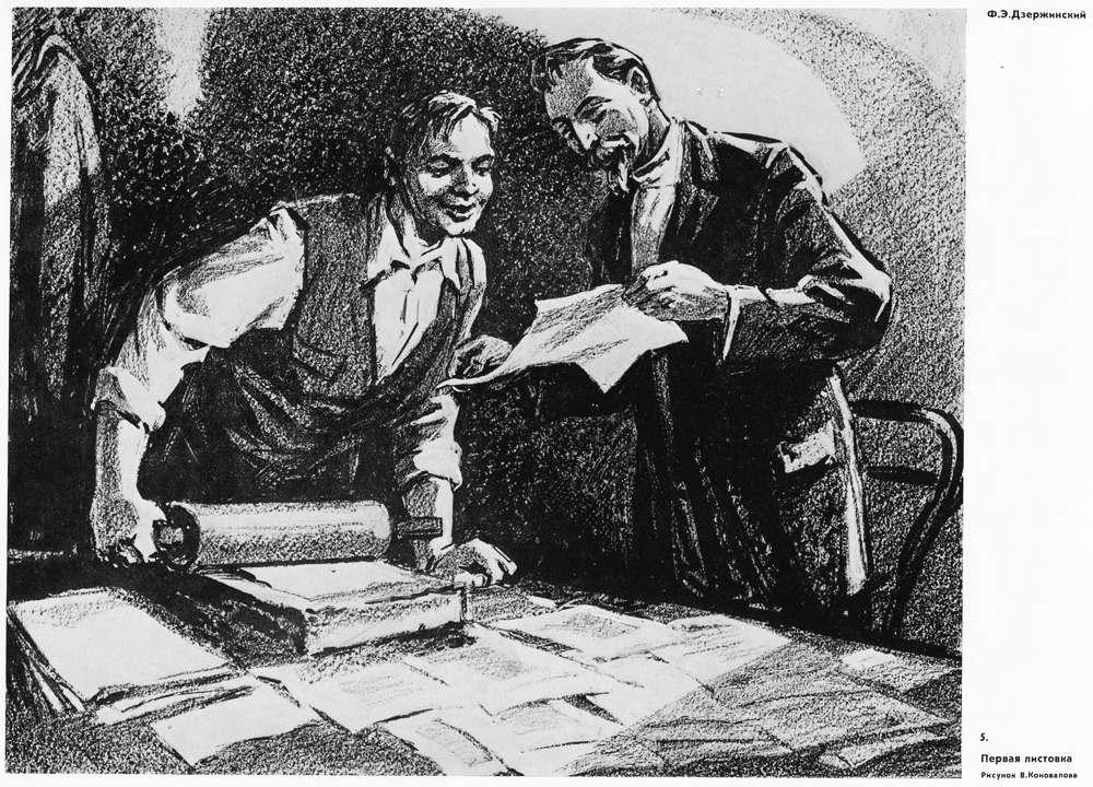 Ф. Э. Дзержинский - Первая листовка