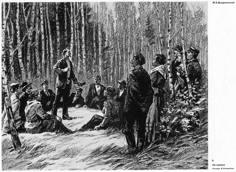 Ф. Э. Дзержинский - Выступление перед товарищами на маевке