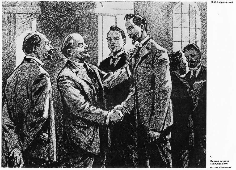 Ф. Э. Дзержинский - Первая встреча с Лениным