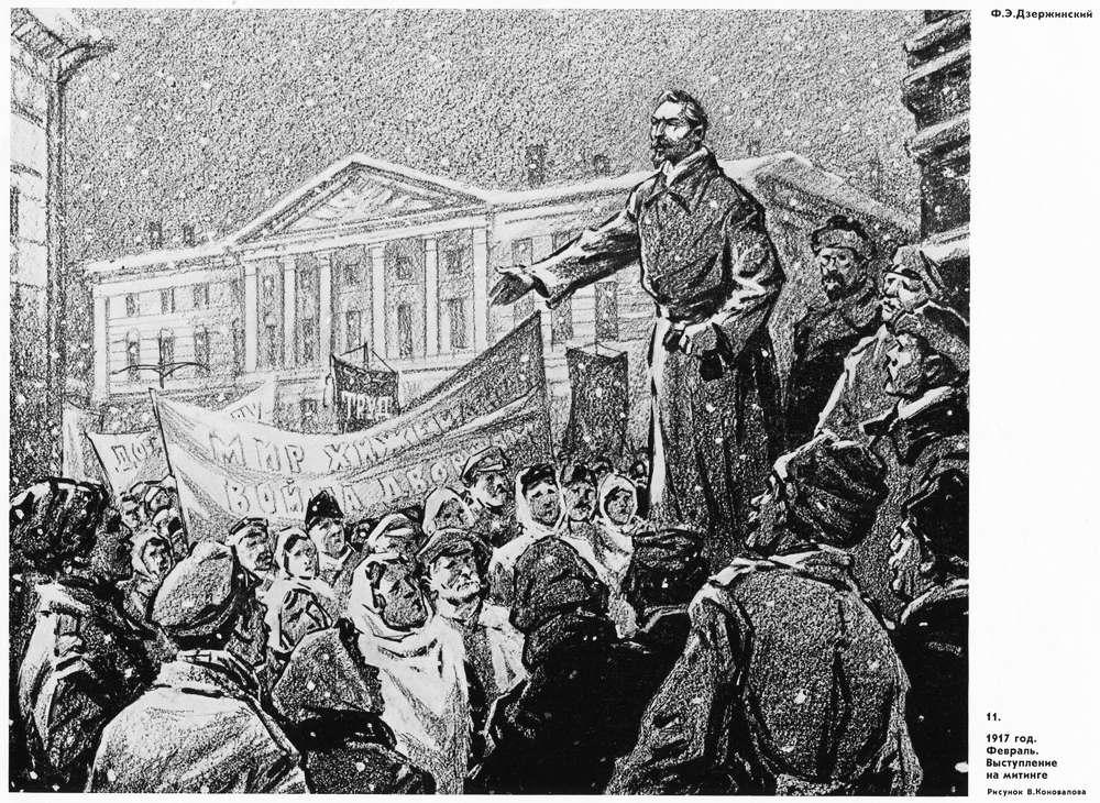 Ф. Э. Дзержинский - 1917 год. Февраль. Выступление на митинге