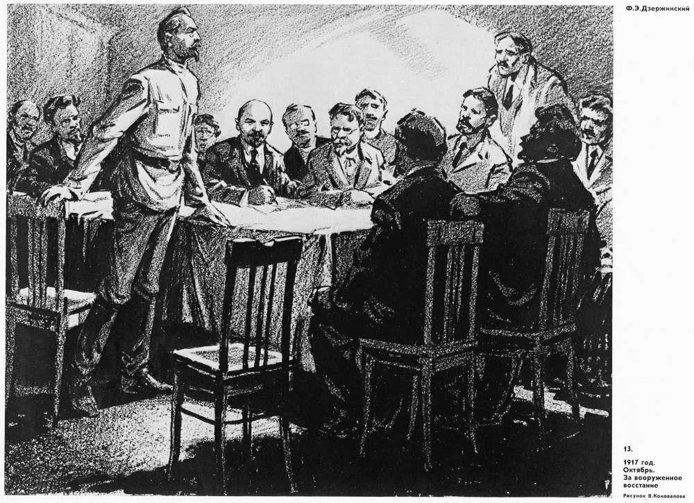 Ф. Э. Дзержинский - 1917 год. Октябрь. За вооруженное восстание
