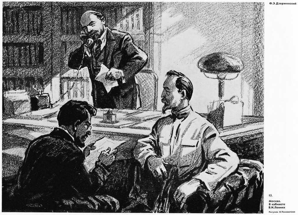 Ф. Э. Дзержинский - В кабинете у Ленина вместе с Яковом Свердловым
