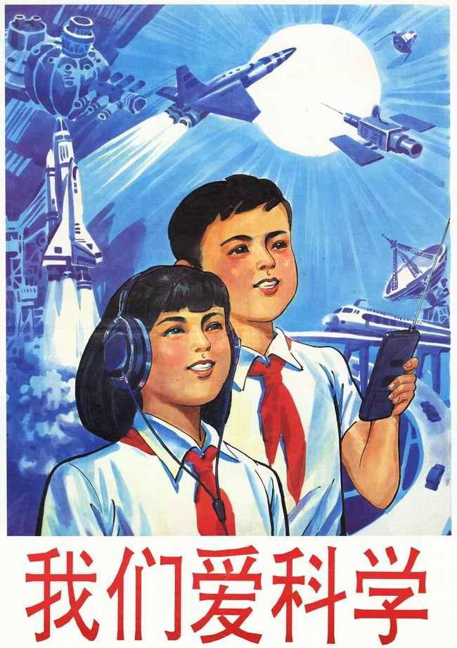 Мы любим науку (из серии плакатов для начальной школы)