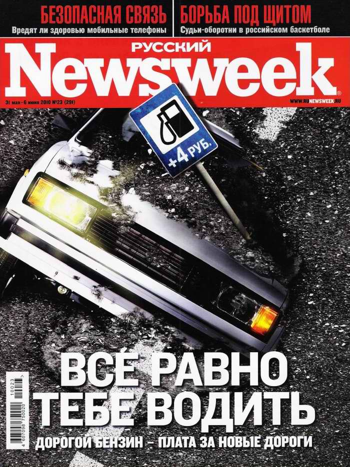 Русский newsweek все равно тебе водить