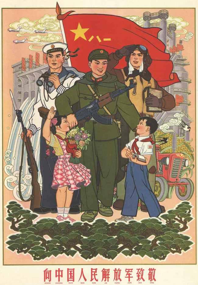 Салют солдатам Китайской народно-освободительной армии