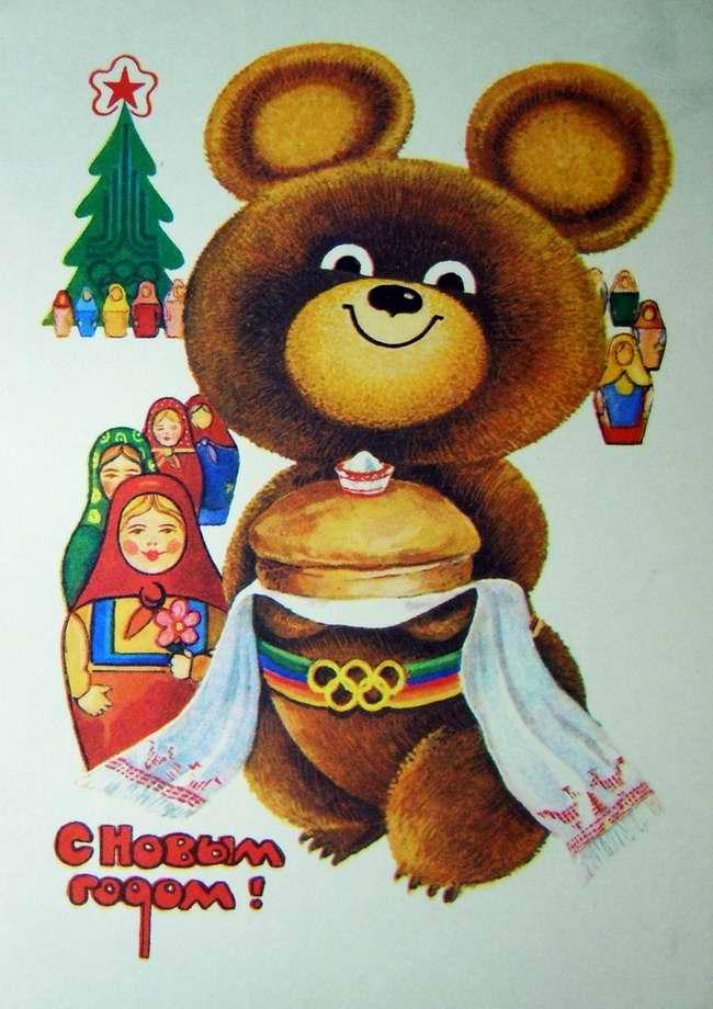 Олимпийский мишка: С Новым годом!