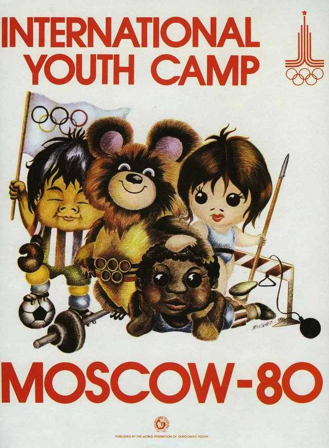 Москва 80 - Международный молодежный лагерь