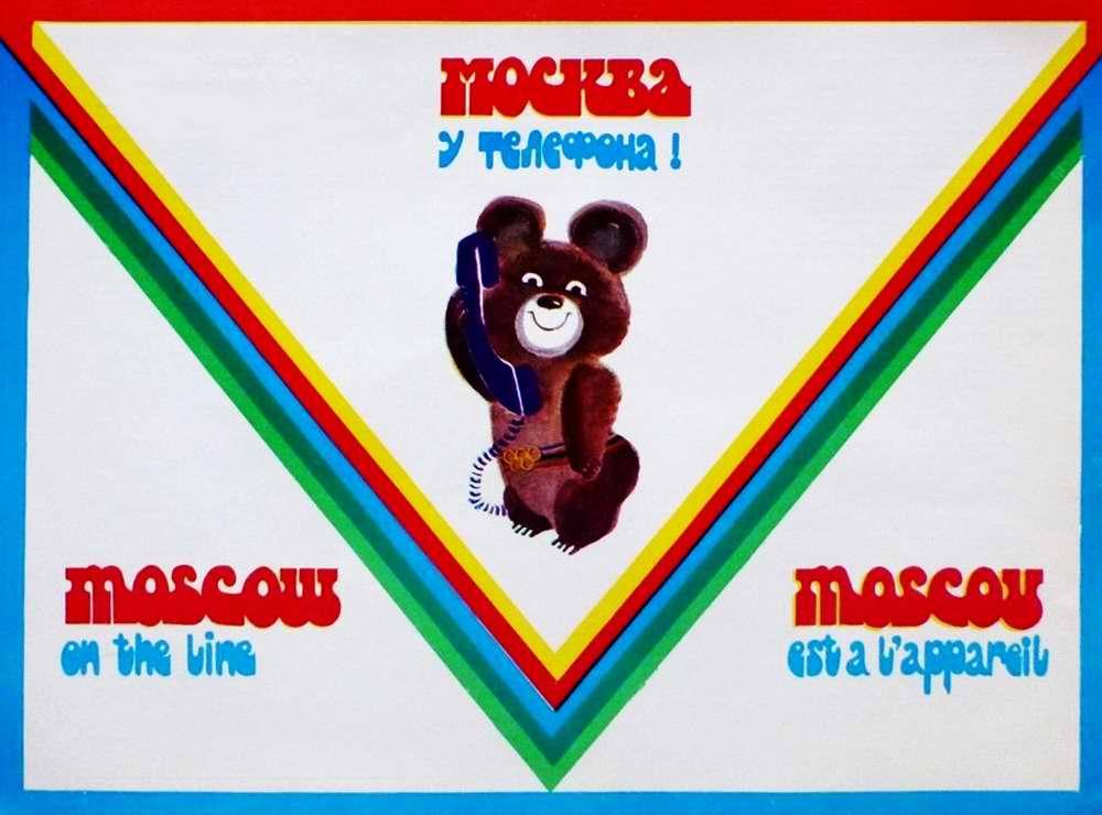 Москва у телефона