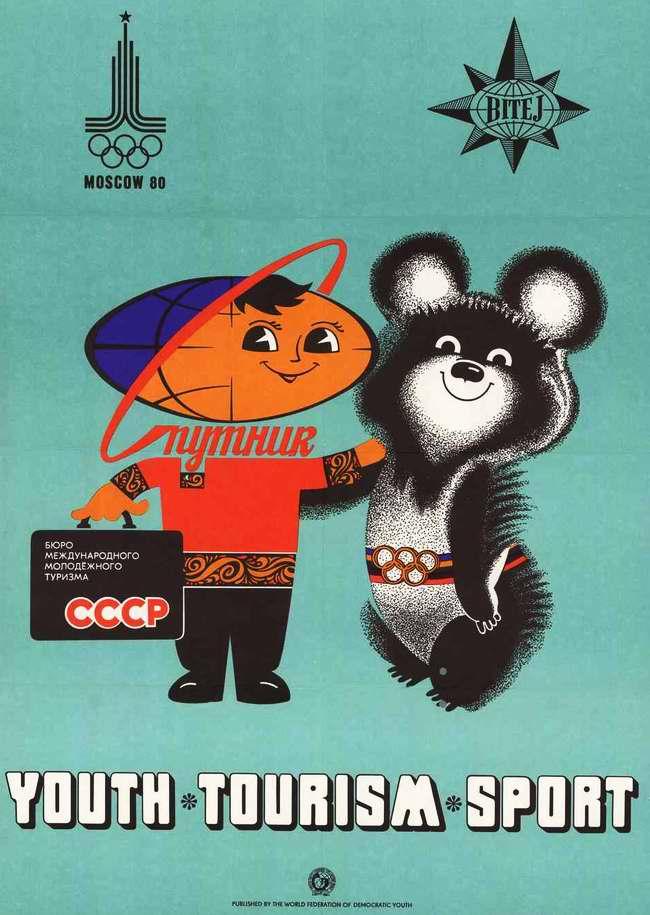 Молодежь, туризм, спорт - Бюро международного молодежного туризма СССР Спутник и олимпийский медведь