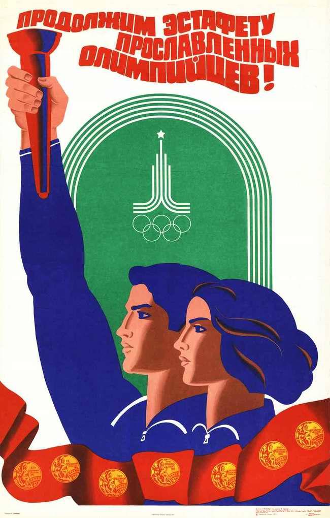 Продолжим эстафету прославленных олимпийцев