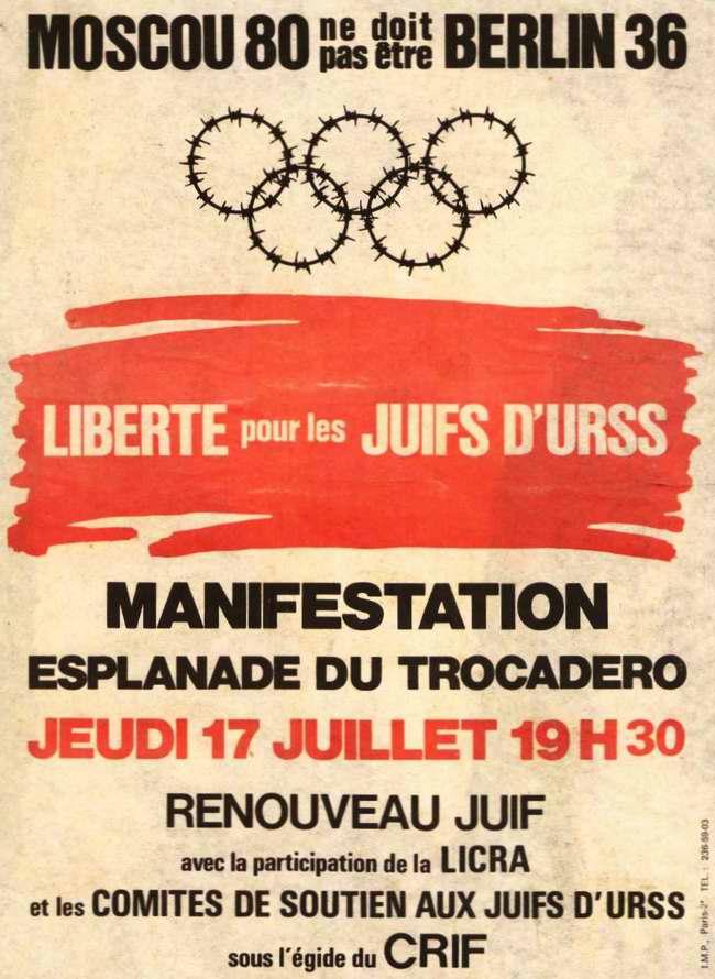 Москва 1980 года не должна стать Берлином 1936. Свободу советским евреям - манифестация в Париже 17 июля 1980 года