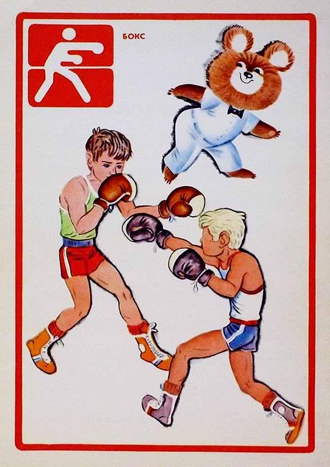 День тренера открытки бокс