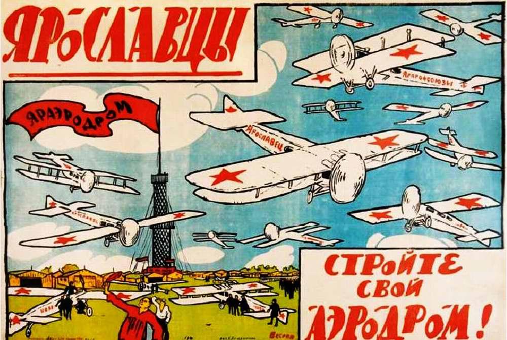 Ярославцы, стройте свой аэродром