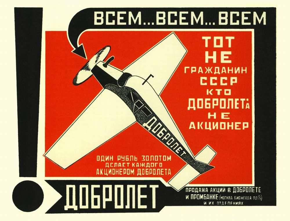 Всем, всем, всем. Тот не гражданин СССР, кто Добролета не акционер (1)