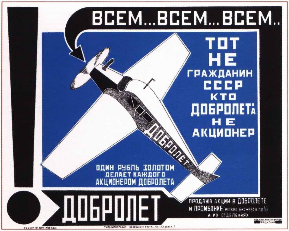 Всем, всем, всем. Тот не гражданин СССР, кто Добролета не акционер (2)