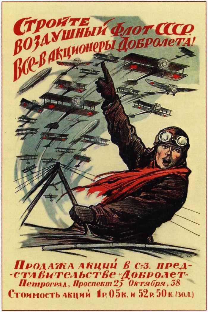 Стройте воздушный флот СССР. Все - в акционеры Добролета
