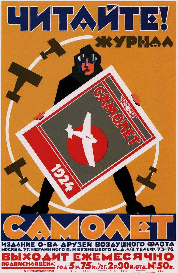 Читайте журнал Самолет - издание общества друзей воздушного флота