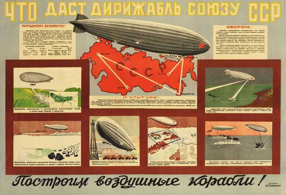 Что даст дирижабль Союзу ССР. Построим воздушные корабли