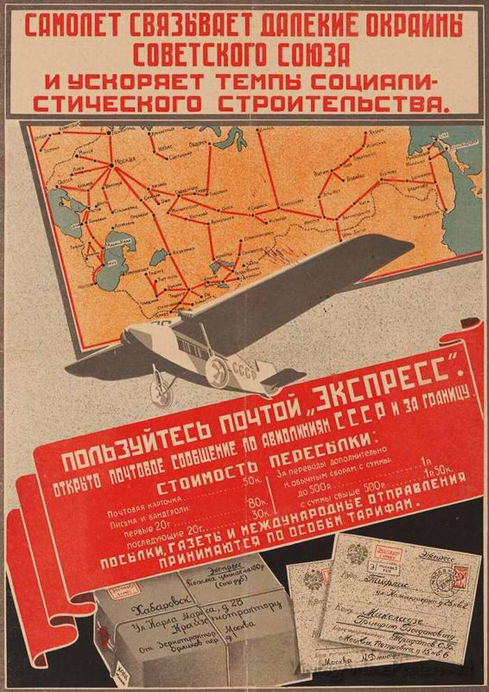 Пользуйтесь почтой Экспресс. Открыто почтовое сообщение по авиалиниям СССР и за границу