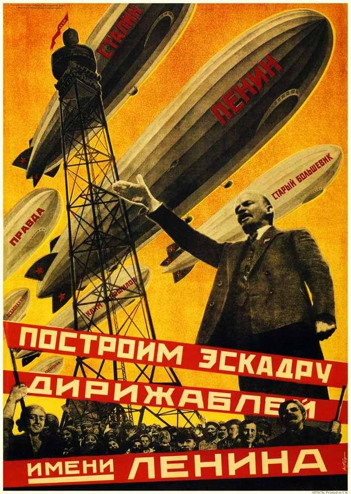 Построим эскадру дирижаблей имени Ленина