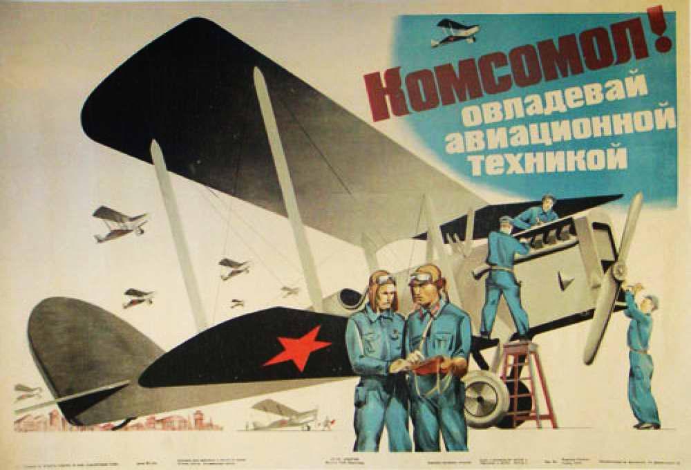 Комсомол! Овладевай авиационной техникой