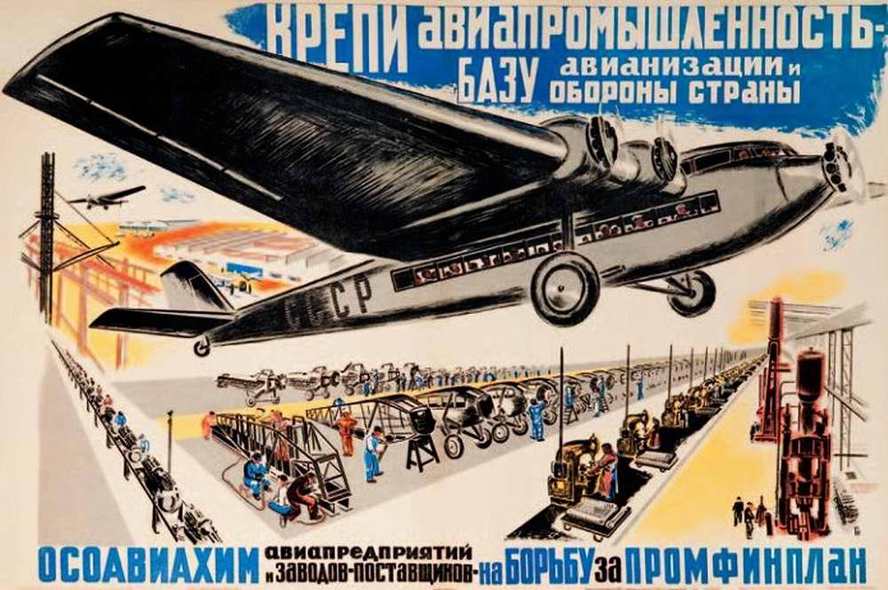 Крепи авиапромышленность - базу авианизации и обороны страны (1933 год)